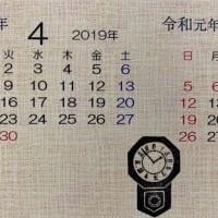 平成31年と令和元年の入ったカレンダー
