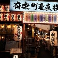 【有楽町】有楽町産直横丁を東京散歩 Tokyo Walk around Yurakucho Sanchoku Yokocho, Tokyo. 【Osmo Pocket/X-T4】