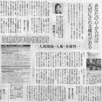 あなたの心・からだは大切にされる権利がある/国際基準の性教育 人間関係・人権・多様性・・福田和子さん・・・今日の赤旗記事