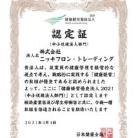 健康経営優良法人2021(中小規模法人部門)に認定されました