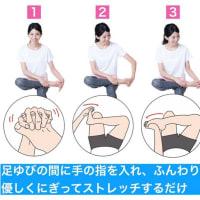 簡単な足指ストレッチ