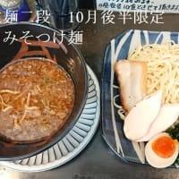 拉麺二段の10月後半限定2019