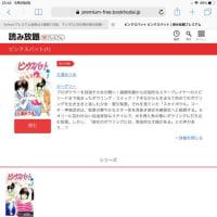 ヤフオク利用者は「ピンクスパット」を無料で読める。