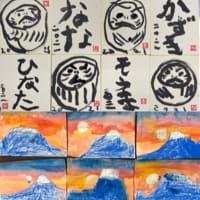 牛と富士山と書き初めと…