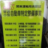 電子制御装置整備の認証工場になりました。