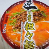 番外編:(カップラーメン)匠 芝麻醤担々麺