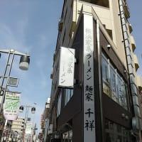 横浜家系ラーメン「麺家 千祥」@東京(町屋)