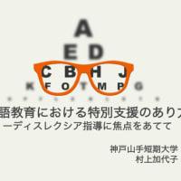 小学校英語教育学会(JES)「英語教育における特別支援」発表