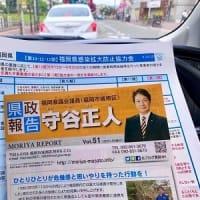 県政報告書51号