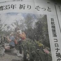 日航機墜落事故35年
