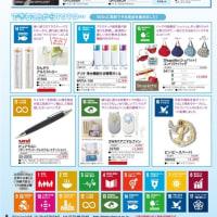 SDGs関連商品のご紹介
