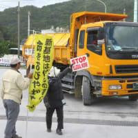 悪天候の中、辺野古新基地建設に対し、各所で監視、抗議行動が続けられる