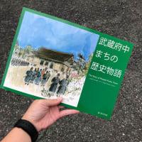 府中市史ビジュアル本「武蔵府中まちの歴史物語」完成しました!