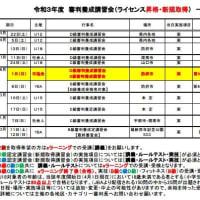 〔お知らせ〕審判講習会・研修会計画表 (7月9日版)