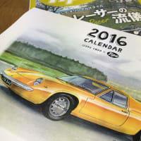 【おしごと】Tipoカレンダー2016、描きました!