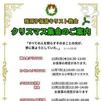 クリスマス集会 12月