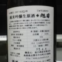 十旭日 純米吟醸生原酒 山田錦55 24BY 仕込19号