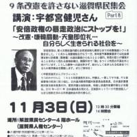 「安倍政権の暴走政治にストップを!」        講演 宇都宮健児さん  11/3