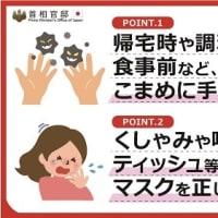◆綾瀬市の新型コロナ対策は? 今の市の取り組みは?