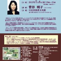 【ご案内】菅谷明子講演会 米国メディア激変に見る 社会に不可欠な情報とは