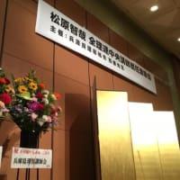 組合総代会 in 神戸→ 激励会 in 姫路