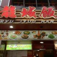 龍城飯店でも魅力的な「上海蟹コース」が提供されていました。
