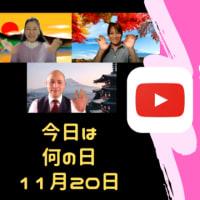 今日は何の日?(11月20日)X-JAPAN【YOSHIKI の誕生日】YOSHIKI魂のメッセージ