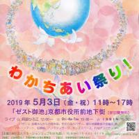 5/3  第9回「わかちあい祭り!」のお知らせ