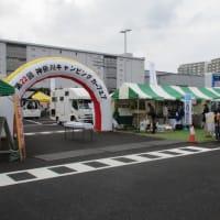 ≪~初日~神奈川キャンピングカーフェア≫
