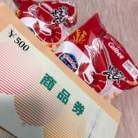 10月 増税~