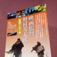 シネ・ヌーヴォ「監督野村芳太郎」特集で、『拝啓天皇陛下様』が上映される