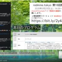 [redmine][redmine.tokyo]「第18回redmine.tokyo勉強会」参加レポート