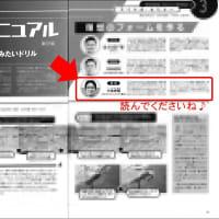 本日6月11日発売のスイミングマガジン7月号に小池コーチのドリルが掲載されました!