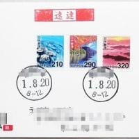 新普通切手発行 2019年8月20日 消費税10%対応