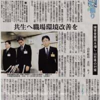 障害者雇用水増し山形県の対策(河北新報)