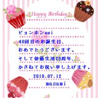 Happy Birthday Dear Lee Byung Hun