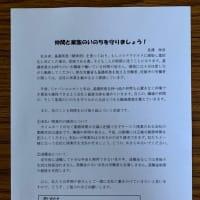 「土風炉」ほかラムラ店舗勤務の皆さんへ! 無期限スト決行中の長澤さんからのアピールです