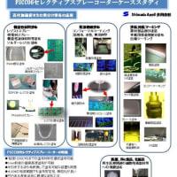 nano tech2021にShimada Appliが埼玉県産業振興公社内ブースに出展