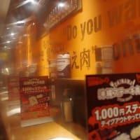 松山ロープウエイ街のやっぱりステーキ