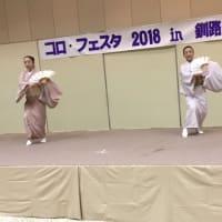 「コロ・フェスタ2018in釧路」終了