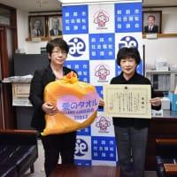 公益社団法人生命保険ファイナンシャルアドバイザー協会(JAIFA)釧路協会様より「愛のタオル」が贈呈されました