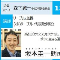 経営者モーニングセミナー(高知県倫理法人会)