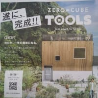 ZERO CUBE 雑誌掲載のお知らせ!