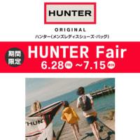 夏の「HUNTER」Fairを開催いたします。