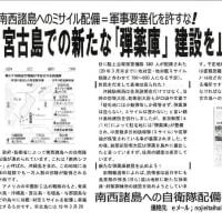 宮古島での新たな「弾薬庫」建設を止めよう!