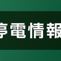 """【nhk news web】   9月22日00:37分、""""""""沖縄 台風17号の影響で1870戸停電(午後11時現在)"""""""""""