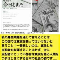 美味しんぼ「福島の真実編」私の鼻血問題を通じて言えることは、この国では真実を語ってはいけないと言う【安倍政治に怒り】腐敗した支配者を糾弾する事はせず逆に支配者にとって不都合な真実を語る