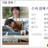 韓国映画と男と牛と詩