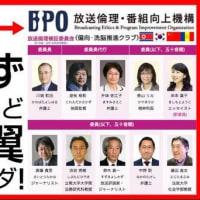BPOは役立たず!虚偽報道や捏造放送には刑事罰や行政措置を科すべき!