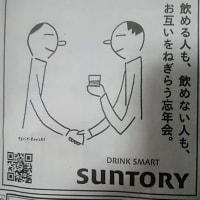 飲めない人も